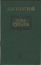 Л. Н. Толстой - Рубка леса. Метель. Два гусара. Казаки (сборник)