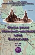 - История финской евангелическо-лютеранской церкви Ингерманландии