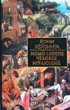 Йохан Хёйзинга - Homo ludens. Человек играющий. Статьи  по истории культуры (сборник)