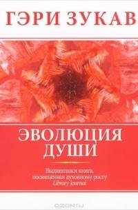 Гэри Зукав - Эволюция души