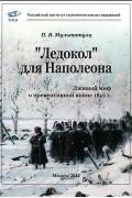 """П. В. Мультатули - """"Ледокол"""" для Наполеона. Лживый миф о """"превентивной войне"""" 1812 г."""
