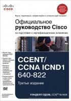 Уэнделл Одом - Официальное руководство Cisco по подготовке к сертификационным экзаменам CCENT/CCNA ICND1 640-822