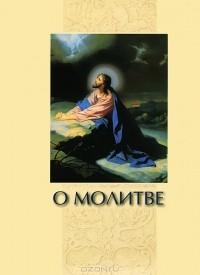 - О молитве