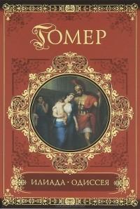 Гомер  - Илиада. Одиссея (сборник)