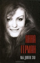 Анна Герман - Мы долгое эхо