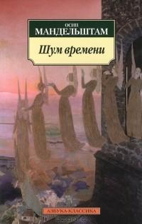 Осип Мандельштам - Шум времени (сборник)