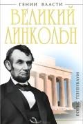 Борис Тененбаум - Великий Линкольн
