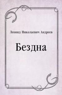 Леонид Андреев - Бездна