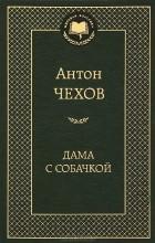 Антон Чехов - Дама с собачкой. Избранные произведения (сборник)