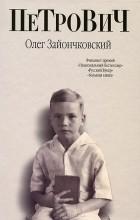 Олег Зайончковский — Петрович (сборник)
