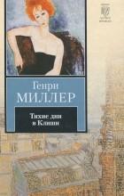 Генри Миллер - Тихие дни в Клиши (сборник)