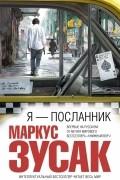 Маркус Зусак - Я — посланник