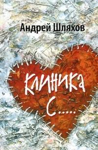 Андрей Шляхов - Клиника С...