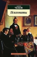 Антон Чехов - Психопаты. Сборник
