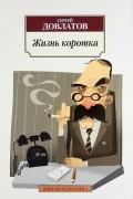 Сергей Довлатов - Жизнь коротка (сборник)