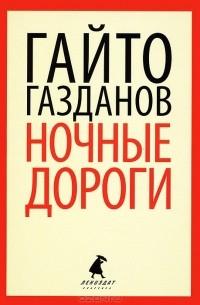 Гайто Газданов - Ночные дороги (сборник)
