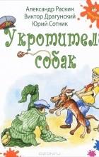 - Укротители собак (сборник)
