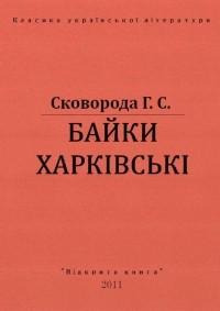 Григорій Сковорода - Байки харківські
