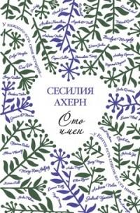 Сесилия Ахерн - Сто имен