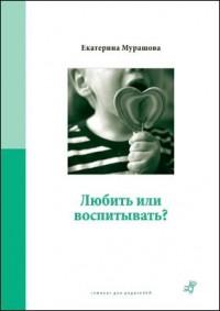 Книга любить или воспитывать