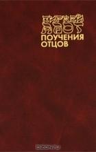 И. Бегун - Пиркей Авот. Поучения отцов