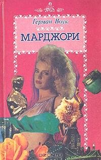 Герман Воук - Марджори