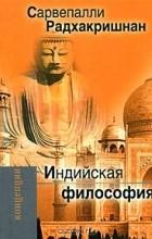 Сарвепалли Радхакришнан - Индийская философия