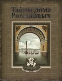 Балязин В. - Тайны дома Романовых