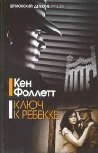 Кен Фоллетт - Ключ к Ребекке