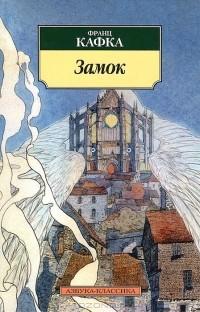 Франц Кафка - Замок