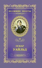 Оскар Уайльд - Великие поэты. Том 40. Сфинкс