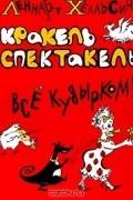 Леннарт Хельсинг - Кракель Спектакель: Все кувырком!