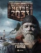Сергей Москвин - Метро 2033. Голод