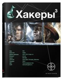 Юрий Бурносов - Хакеры. Книга 3. Эндшпиль