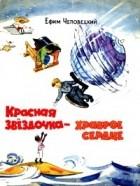 Ефим Чеповецкий - Красная звездочка - храброе сердце