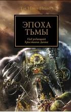 - Эпоха тьмы (сборник)