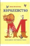 Анна Игнатова - Королевство М: Большое путешествие