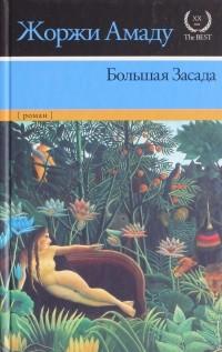 Жоржи Амаду - Большая Засада