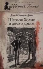Дэвид Стюарт Дэвис - Шерлок Холмс и дело о крысе (сборник)