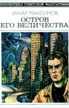 """Захар Максимов - Остров """"Его величества"""" (сборник)"""