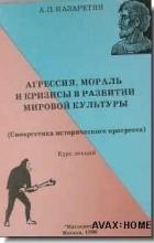 А.П. Назаретян - Агрессия, мораль и кризисы в развитии мировой культуры