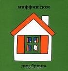 Дик Брюна - Миффин дом