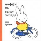 Дик Брюна - Миффи на велосипеде