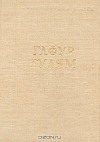 Гафур Гулям - Гафур Гулям. Стихотворения и поэмы