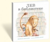 Мишель Кнудсен - Лев в библиотеке
