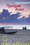 Майкл Ондатже - Призрак Анил