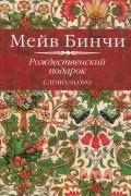 Мейв Бинчи - Рождественский подарок (сборник)