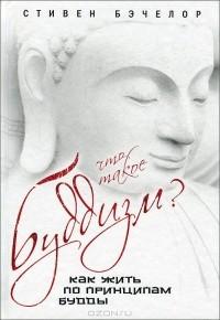 - Что такое буддизм? Как жить по принципам Будды