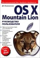 Денис Колисниченко — OS X Mountain Lion. Руководство пользователя