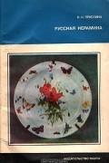 Клара Пруслина - Русская керамика (конец XIX - начало XX в.)